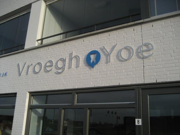 Vroegh & Yoe Logo Aan Het Pand